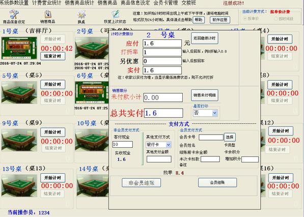 佳易王麻将棋牌室管理系统软件含商品库存免安装免费培训版