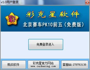 彩克星pk10前五缩水软件