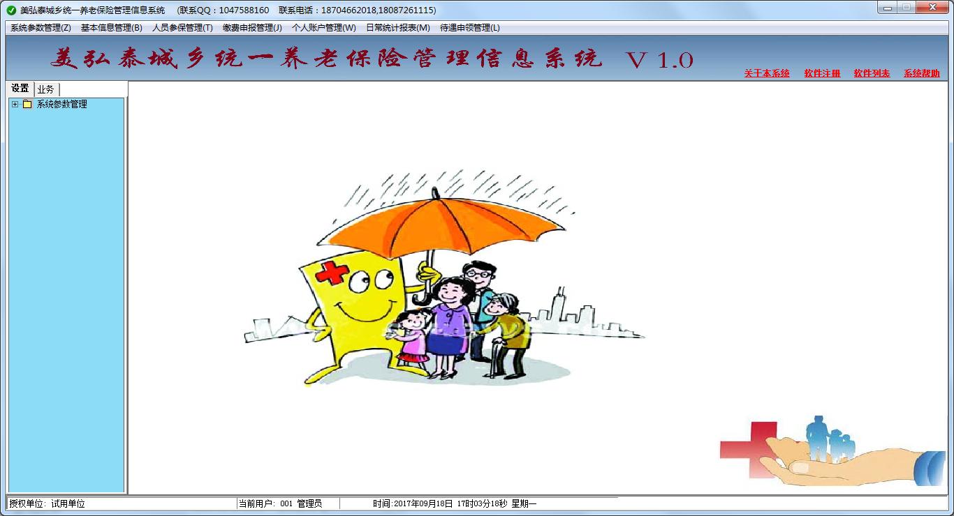 美弘泰城乡统一养老保险管理信息系统