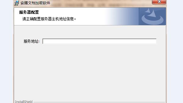 安腾文档加密软件