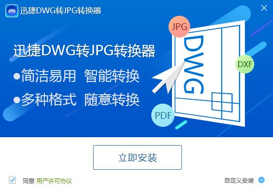 迅捷DWG转JPG转换器