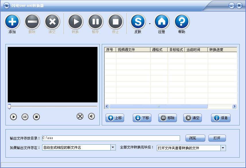 闪电SWF AVI视频转换王