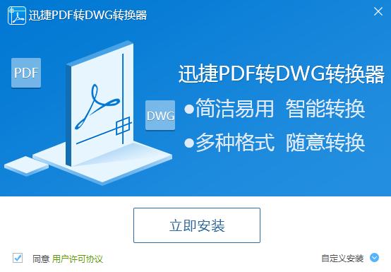 迅捷PDF转DWG转换器