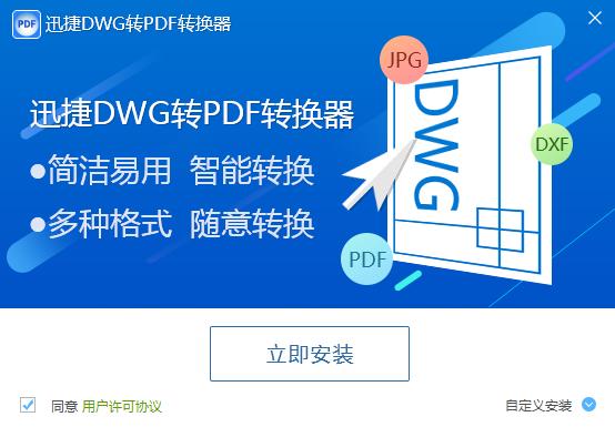 迅捷DWG转PDF转换器