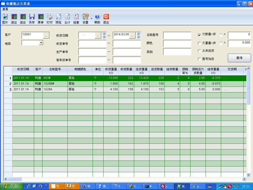 贞元ERP电镀软件来/来料加工软件