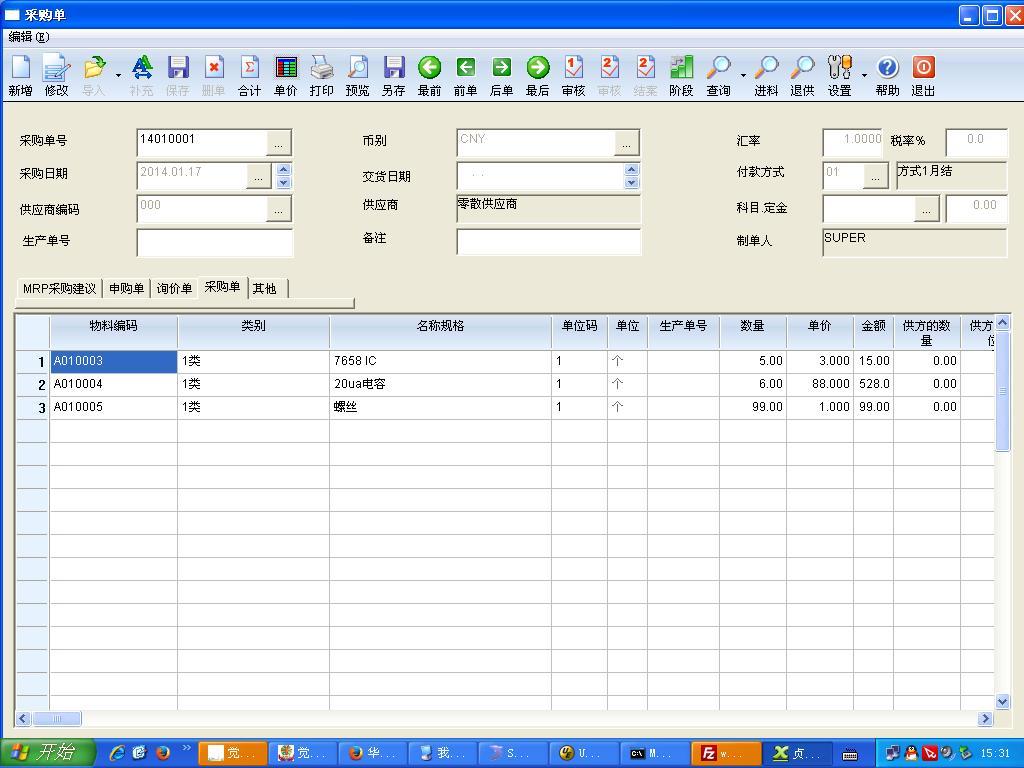 贞元工厂ERP仓库管理
