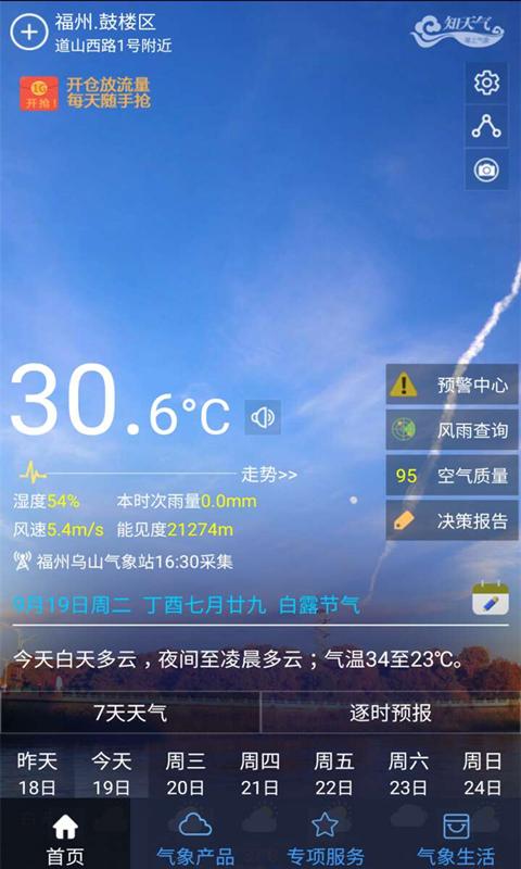 知天气-福建