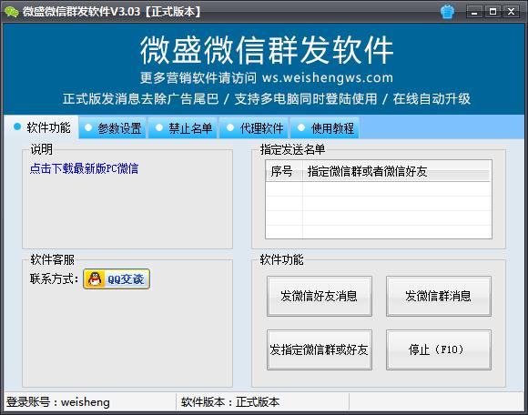 微盛微信群发软件