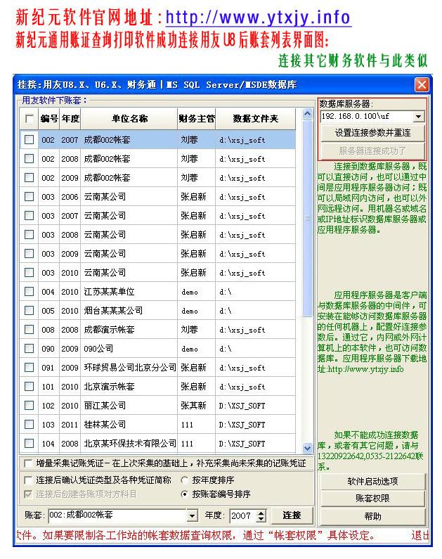 新纪元通用账证查询打印软件 用友U8、U8+、T3、T6系列