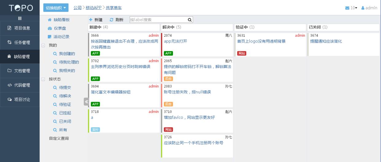 topo项目管理系统