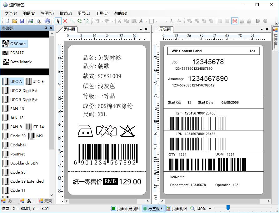 速印标签条码软件专业版