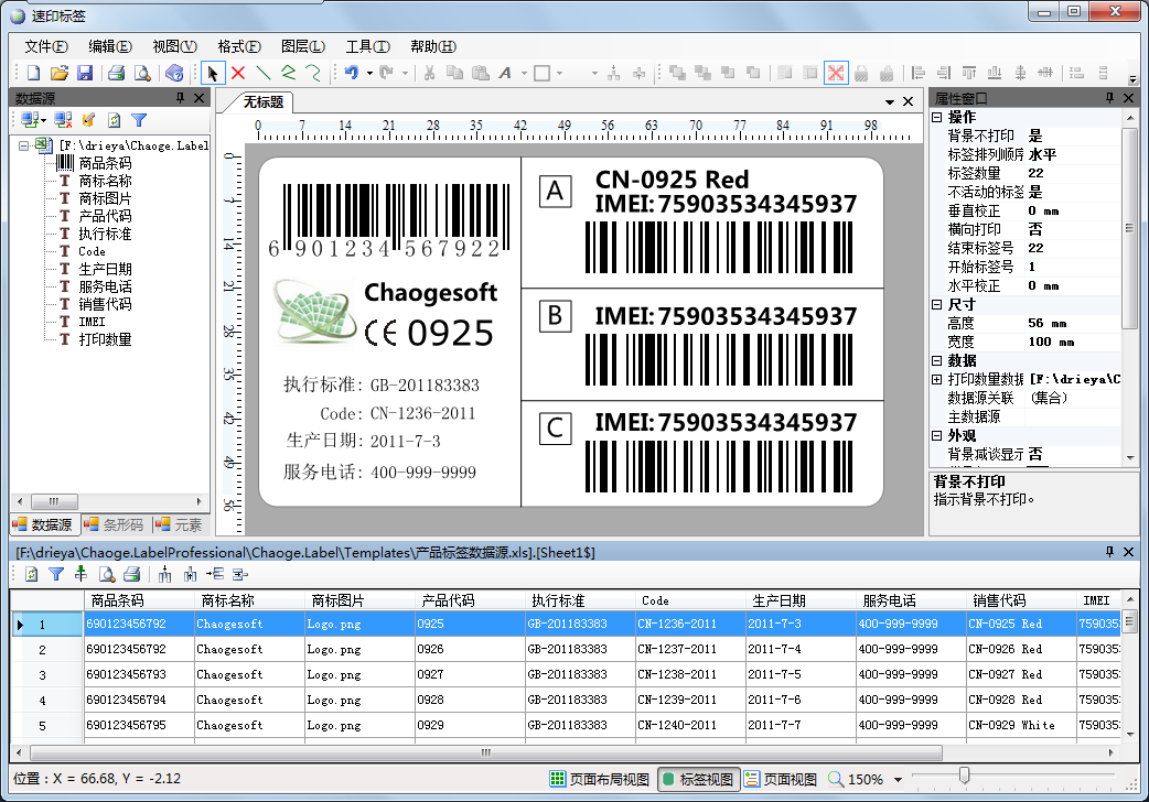 速印标签条码软件标准版