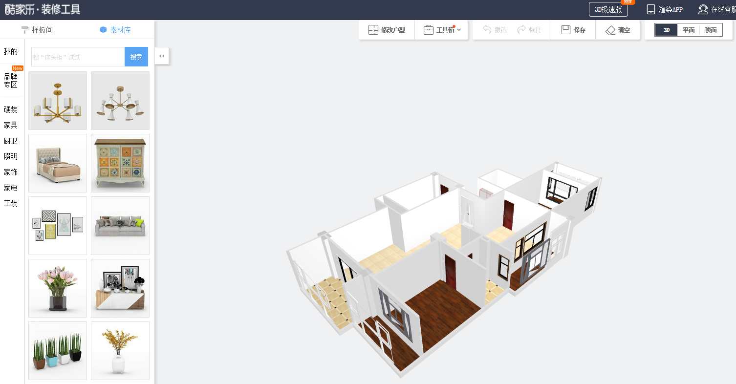 酷家樂3D室內裝修設計軟件