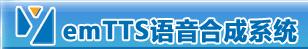 中文语音合成软件emTTS文字转语音工具