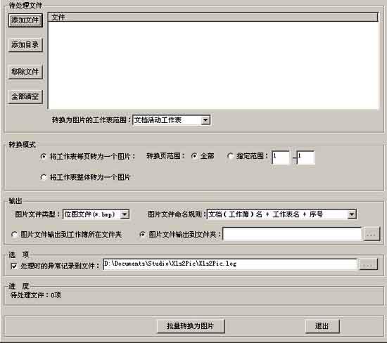 Excel文档批量转图片工具
