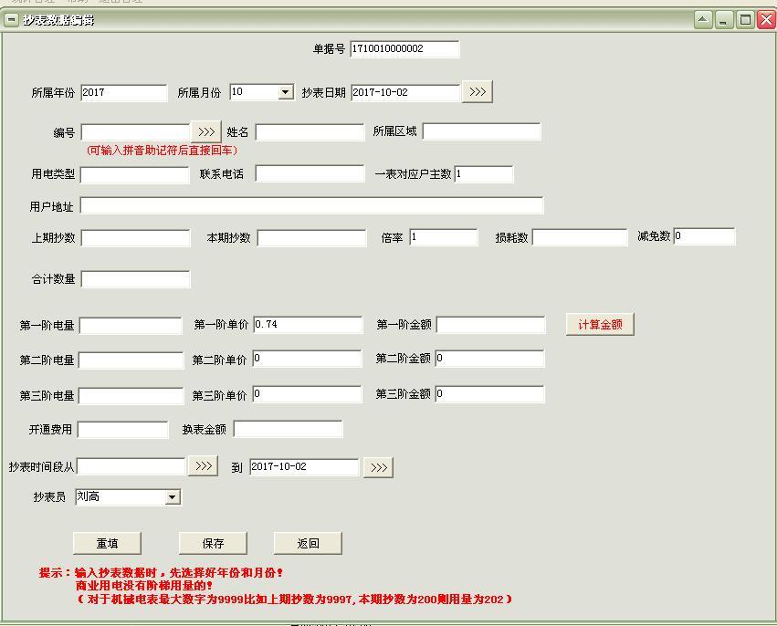 易达阶梯电费收费管理软件