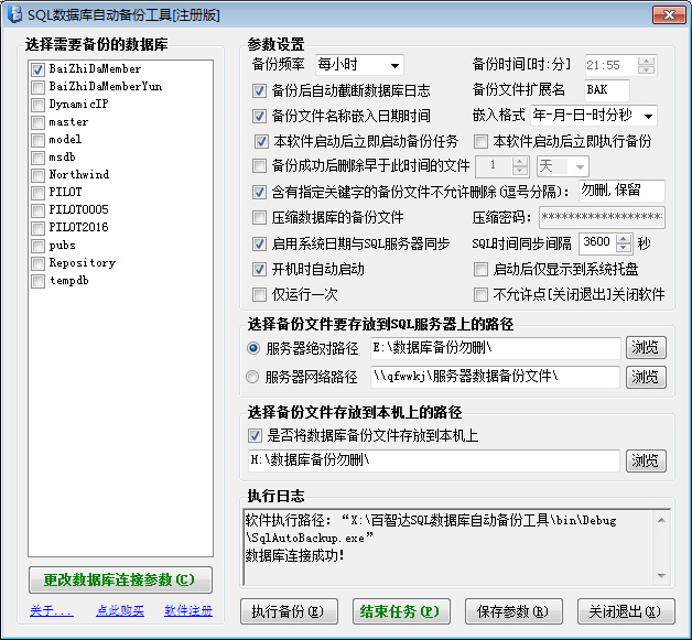 SQL数据库自动备份工具