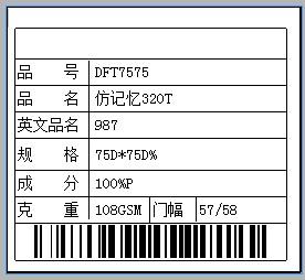 旗云纺织样品管理软件