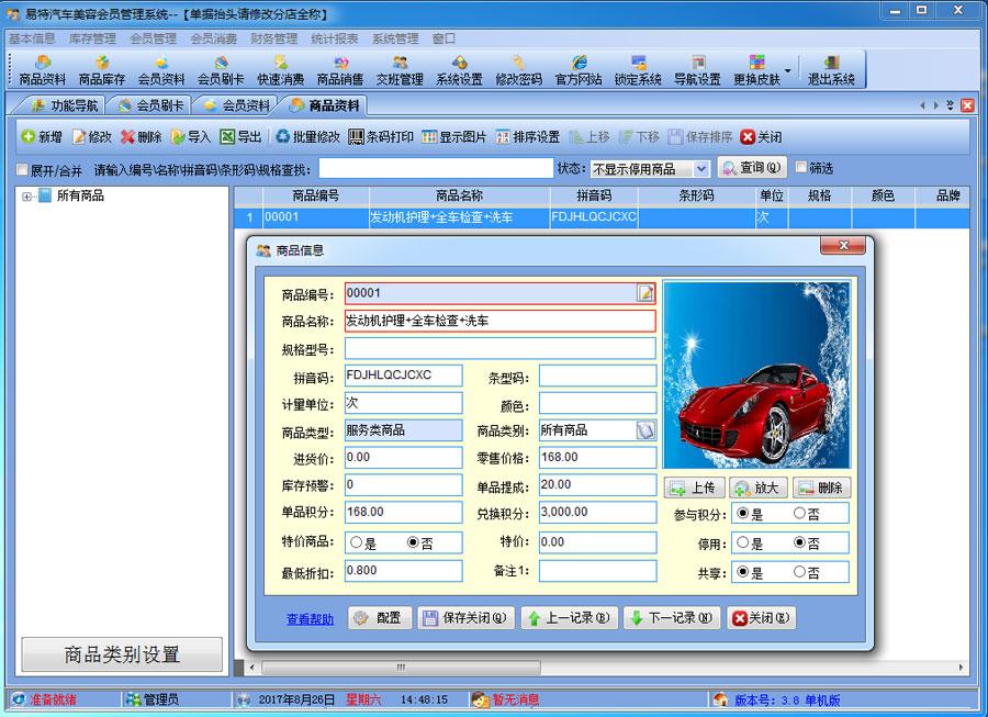易特汽车美容会员管理系统