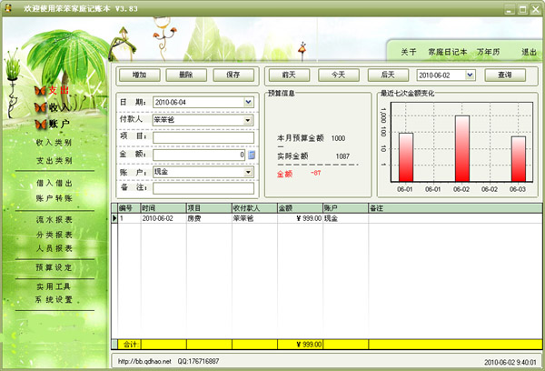 笨笨家庭记账本(绿色版)