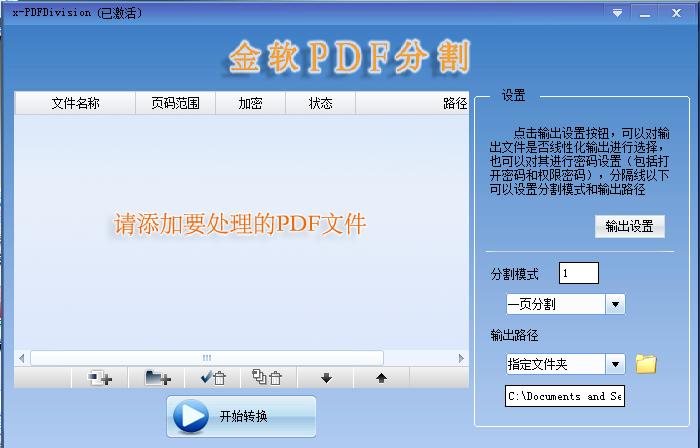 PDF分割工具