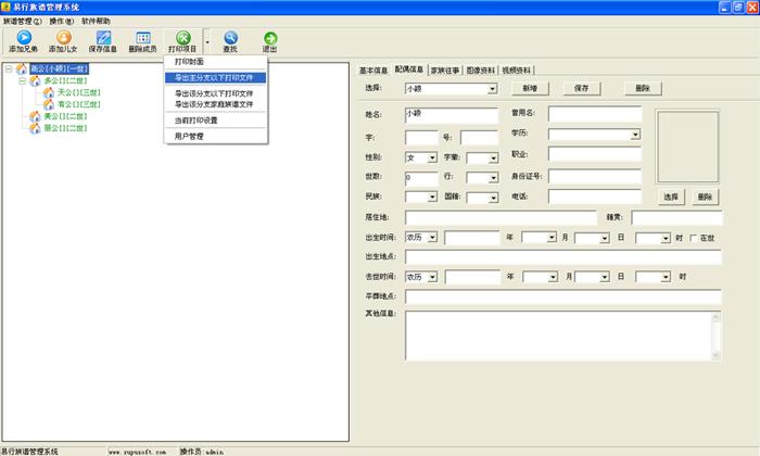 易行族谱管理系统