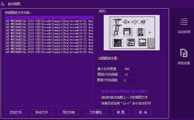 中望CAD机械版(32位)