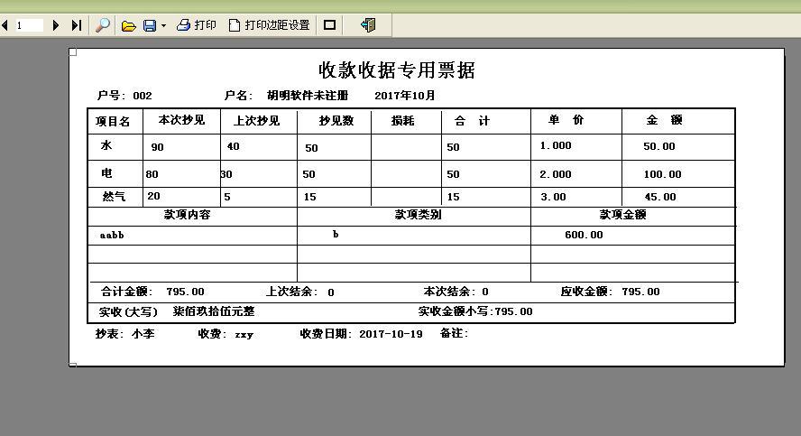 水电费气费物业费管理系统软件