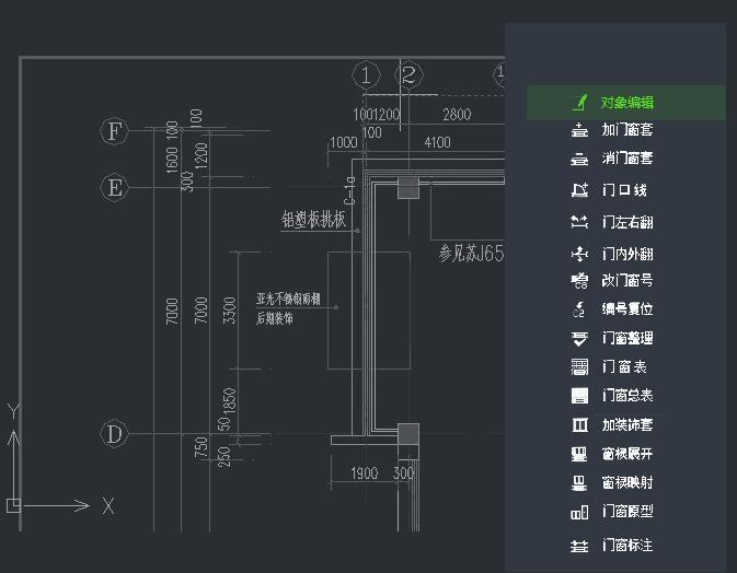 中望CAD建筑版