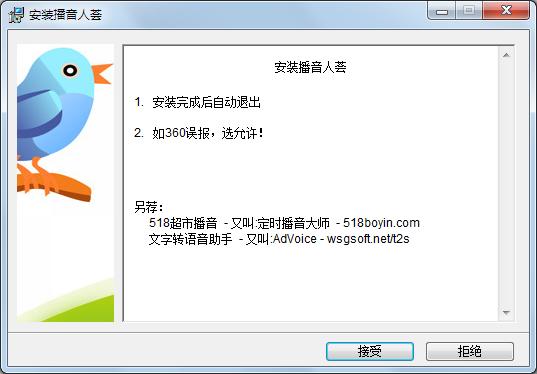 Win8语音库MS-Huihui转XP