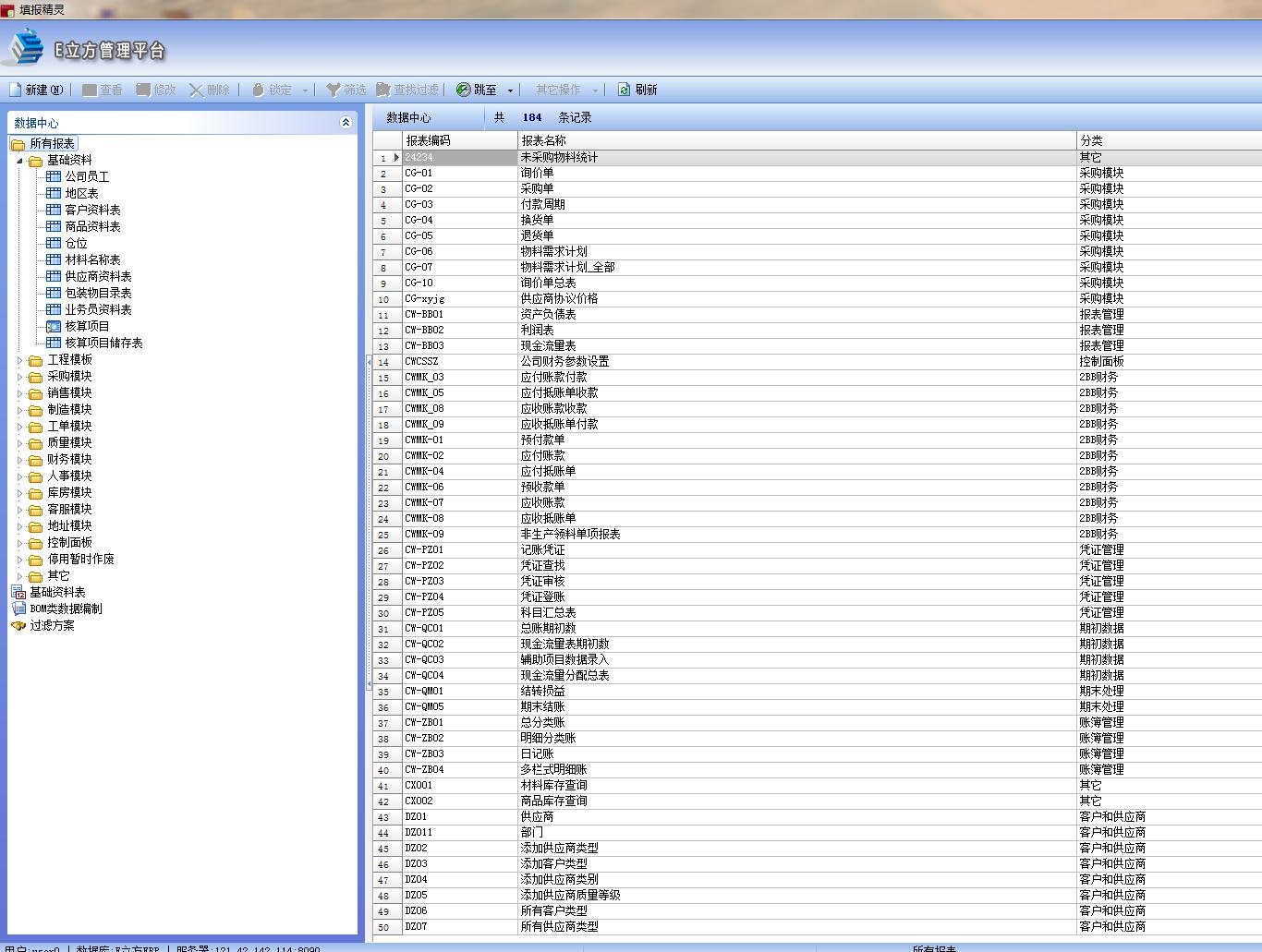 E立方管理软件