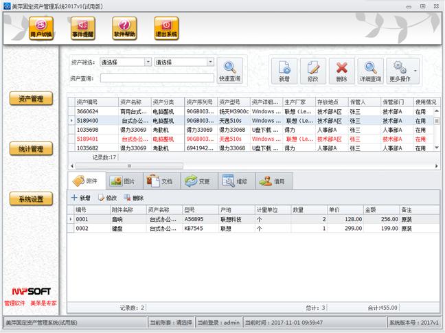 美萍固定资产管理系统