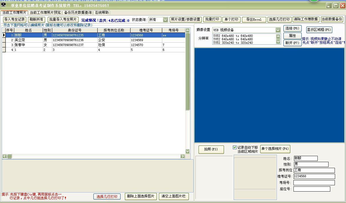 事业单位招聘准考证制作软件