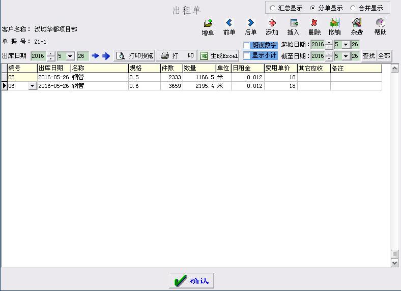 博易建筑器材租赁软件