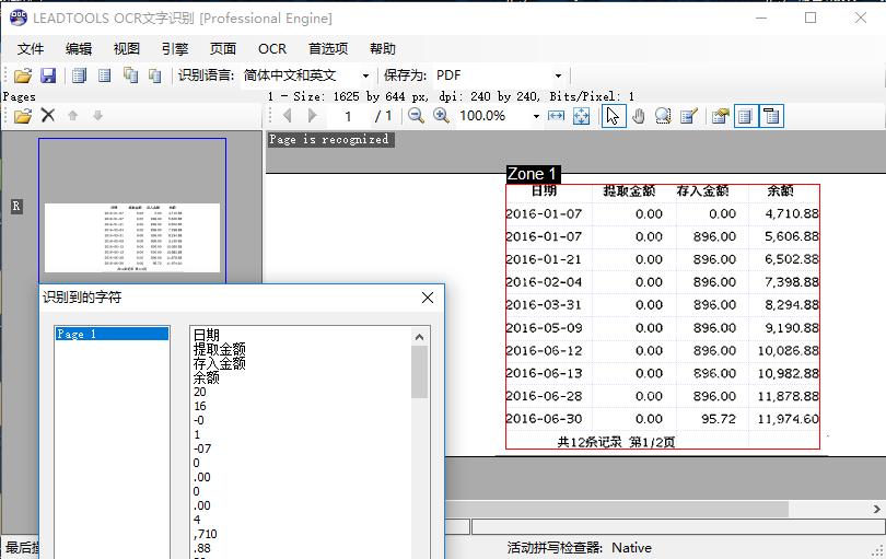 LeadTools OCR文字识别语言扩展包
