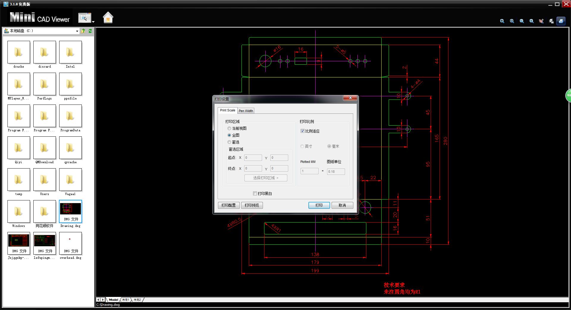 迷你CAD图纸查看器