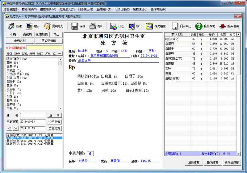 书剑中医电子处方软件