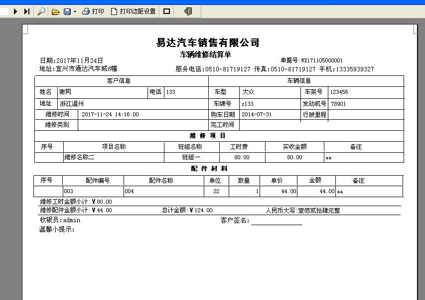 通用汽车维修厂管理系统软件