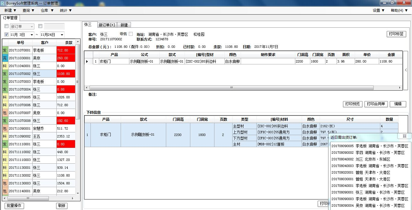 博雷移门自动算单下料管理软件