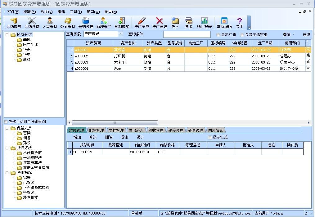 超易固定资产管理系统