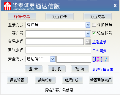 华泰证券分析交易系统(通达信版)