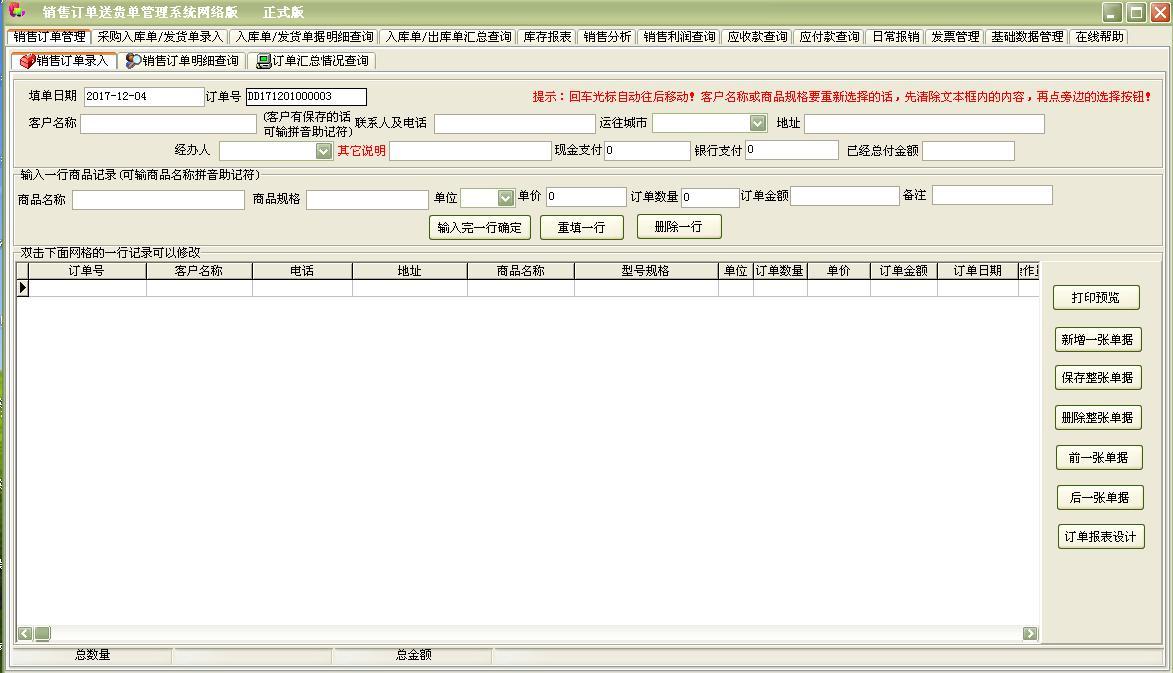 易达销售订单送货单管理系统软件