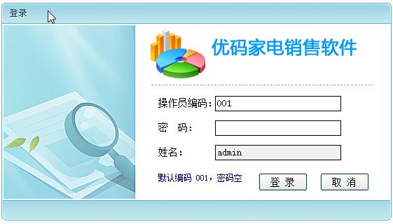 优码家电销售管理软件
