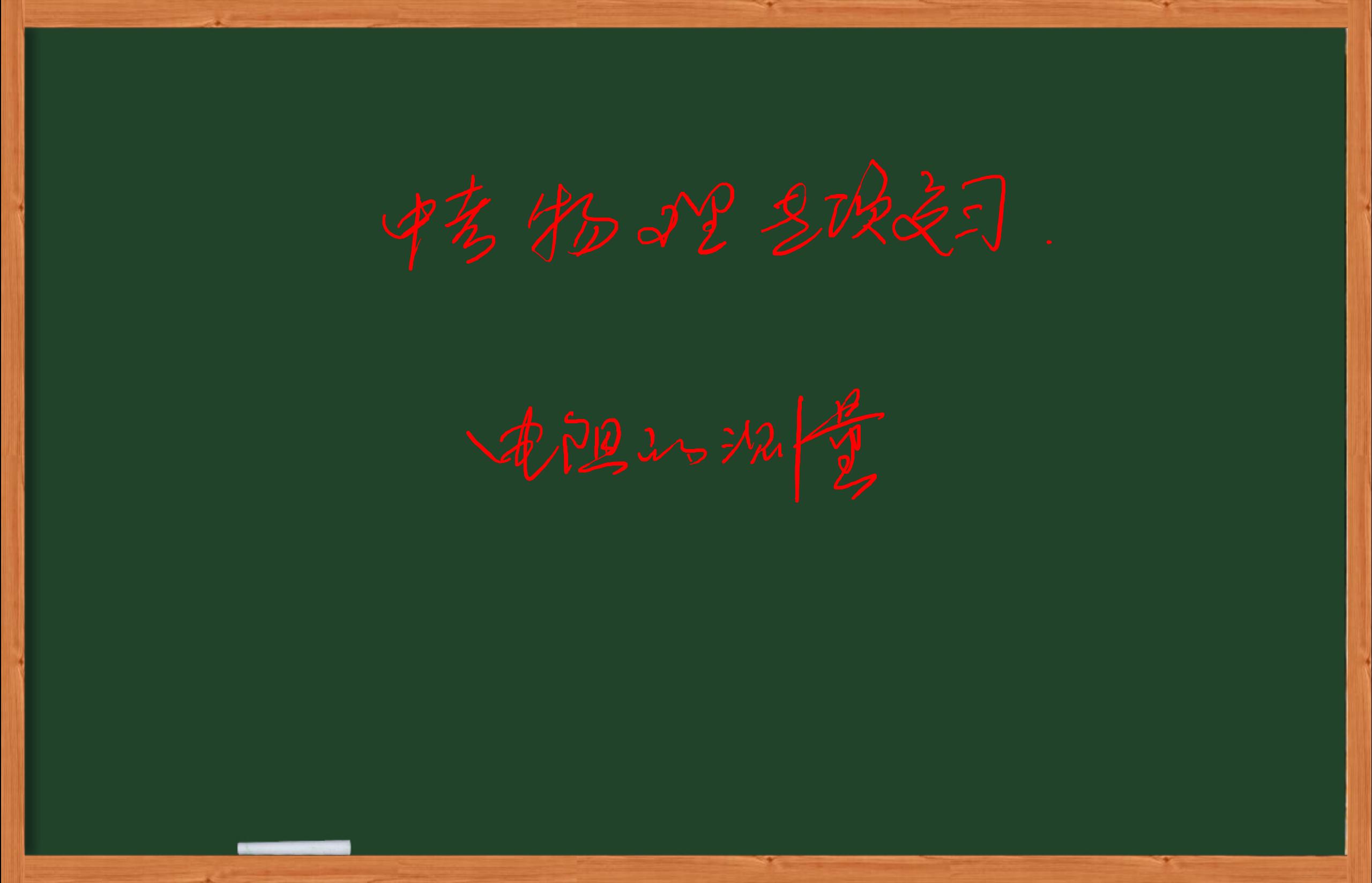 初中物理电阻测量-虎斑教育