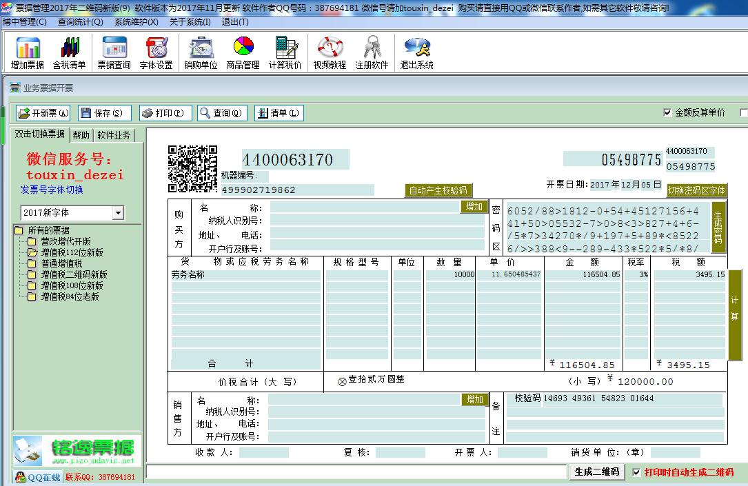 增值税普通发票打印管理