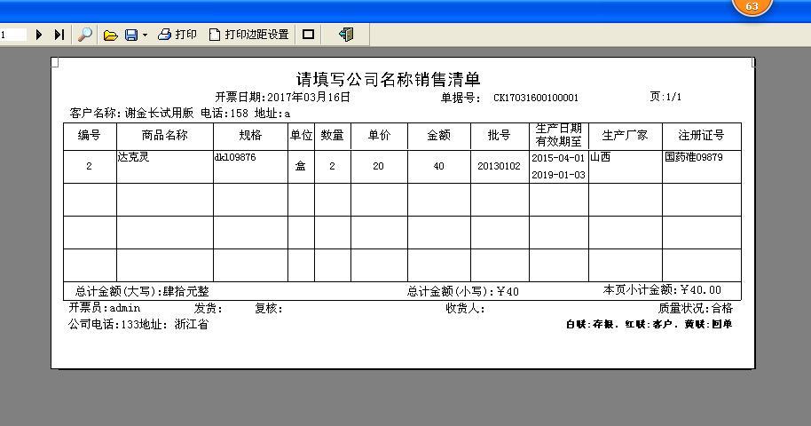医疗器械生产企业管理系统软件网络版