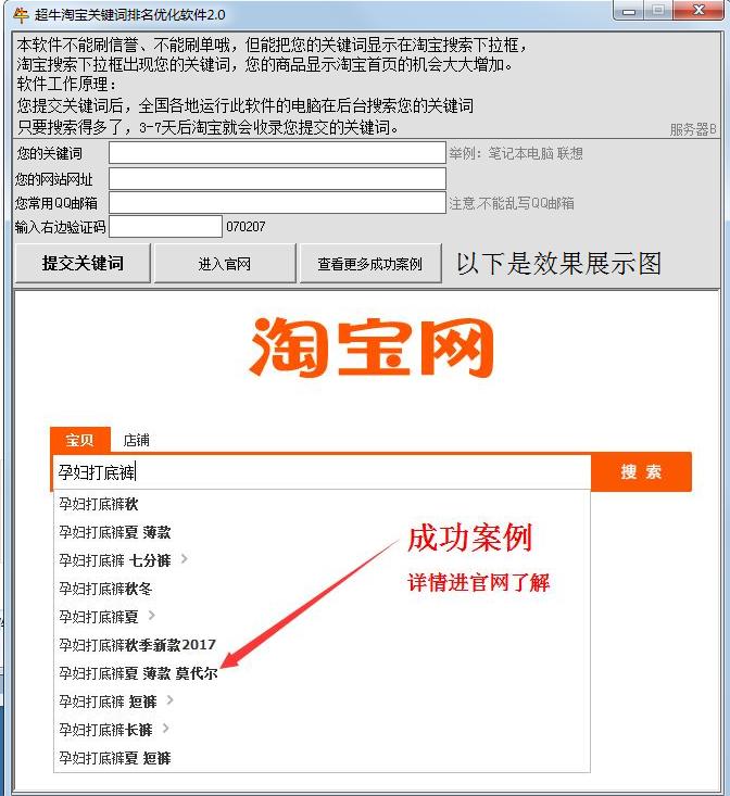 超牛淘宝关键词排名优化软件