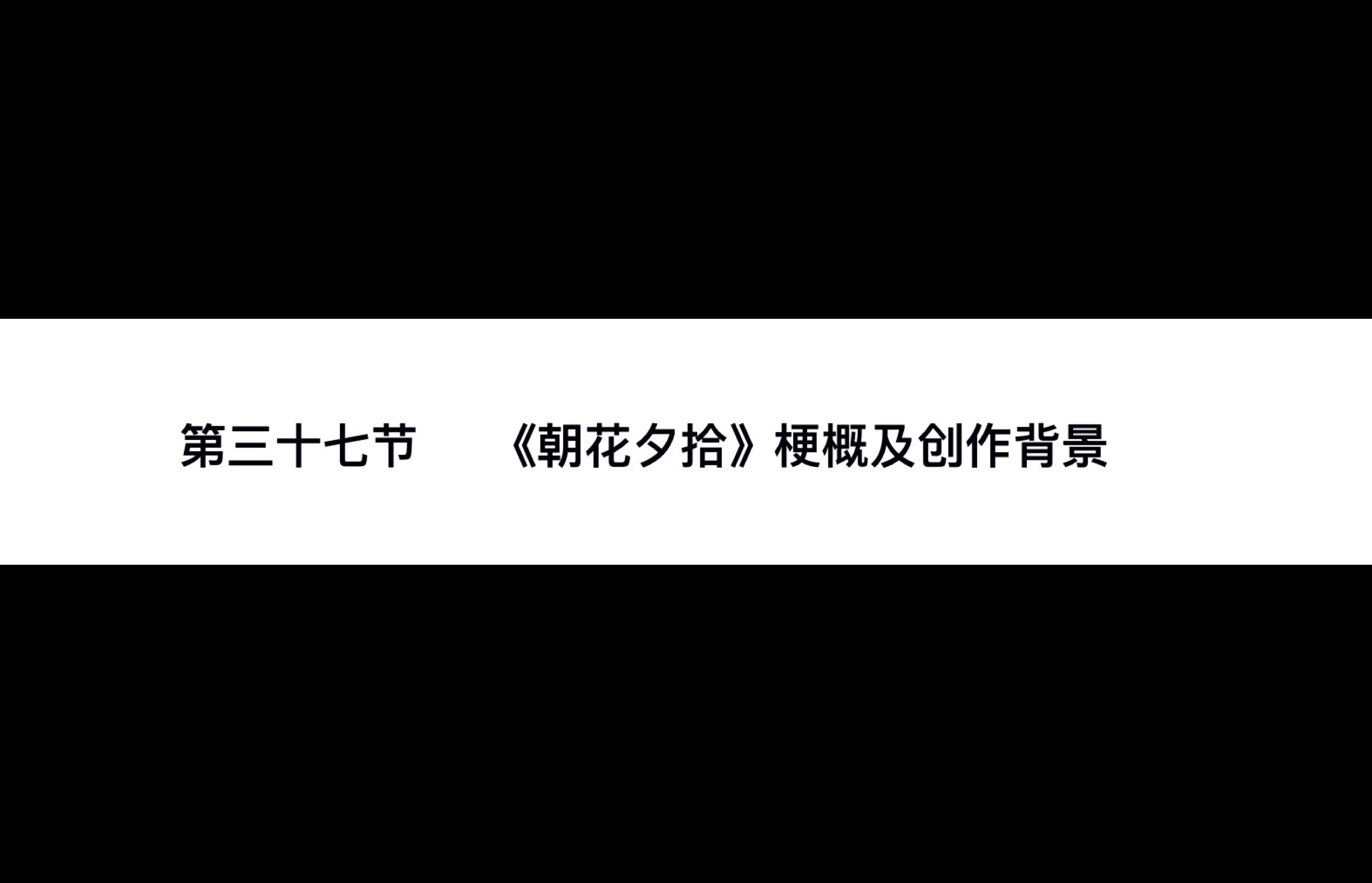 初中语文《朝花夕拾》-虎斑教育
