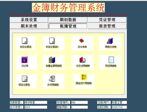 金簿财务软件智能版(中小企业专用)