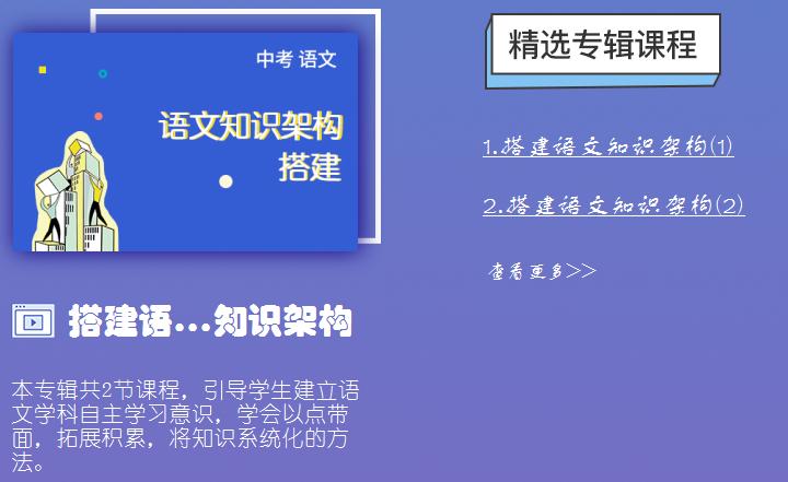 初中语文搭建语文知识架构-虎斑教育
